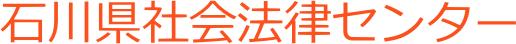 石川県社会法律センター